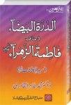 ad-durrat-ul-bayda_-fi-manaqib-fatimat-uz-zahra_