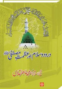 Durood-o-Salam Aur Azamate Mustafa