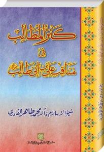 Kanz-ul-Matalib Fi Manaqibi 'Ali Ibn Abi Talib