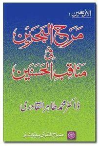 Maraja-'l-Bahrayn Fi Manaqibi-'l-Hasanayn 'Alayhima As-Salam