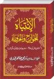 al-intibahu-lil-khawariji-wa-al-haroora
