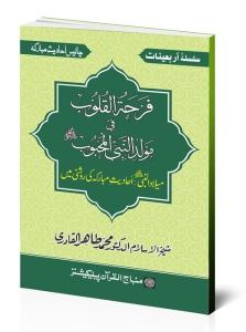 farhat-ul-quloob-fi-mawlid-in-nabiyy-il-mahboob-in-roman-urdu