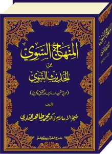 al-minhaj-us-sawi-in-roman-urdu