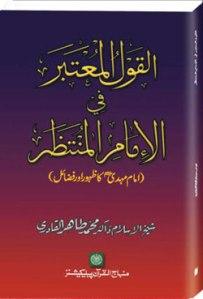 al-qawl-ul-mutabar-fi-al-imam-il-muntazar