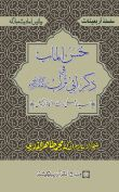 Ṭāhir al-Qādrī fī Ḥusnu al-maʻāb fī Ḏh̲ikri Abī Turāb karrama Allāhu waj•hahu al-Karīm
