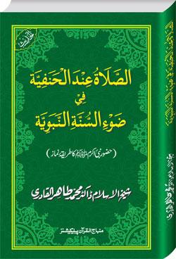 al-ṣalāṫ ʻinda al-Ḥanafīyah