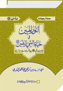 al-Nūr al-mubīn