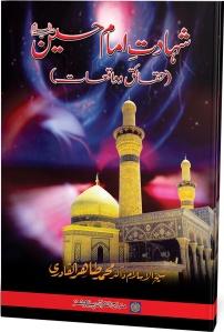 Shahādate Imām Ḥusayn